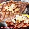 2019年8月29日「いきなりステーキ」暴走!チャージボーナス10倍キャンペーンを見逃すな!