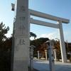 阪神タイガース選手も参拝する。廣田(広田)神社に行ってきた!【兵庫県西宮市】