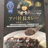 【実食】みんな大好きアパ社長カレー【お店の味】