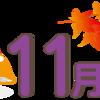 11月といえば??イベントや行事、記念日をまとめてみた!
