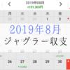 2019年8月ジャグラー収支~高設定ツモれて結果出せた8月~