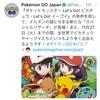 メルタンタスクに色違いコイル登場!任天堂Switch「Let'sGo!」発売記念イベント開始!【ポケモンGO】