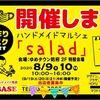 【出店告知】2020年8月9日 ゆめタウン防府 ハンドメイドマルシェ『salad』