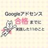 【Google AdSense】アドセンス合格までに実践した11のこと