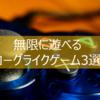 【PS4/PS5】ローグライクおすすめ3選!無限に遊べる隠れた名作が多数