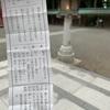 雨の えんま市〜〜