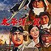 【映画感想】『太平洋の翼』(1963) / 紫電改で編成された航空隊の奮戦を円谷英二の特撮で描く