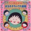 ちびまる子ちゃん・まる子デラックス劇場 嫌な物語と感動の物語が楽しめる 名作ミニゲーム集