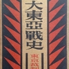 秘録大東亜戦史 10.東京裁判篇