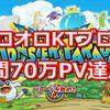 オロオロKTブログ 11月度70万PV達成!