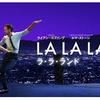映画レビュー「ラ・ラ・ランド」ラストの数分間が心に刺さる!男と女の愛し方の違いって・・・【ネタバレあり】