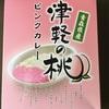 ピンクのカレーとインフルエンザ