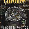 時計需要の好調に水を差す一大市場「香港」の行方