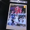 SKE48のドキュメンタリー映画「アイドル」をみてきた