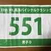 🏔2017年第31回矢島カップに参加して 1/2