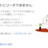【Google AdSense 合格!】合格の基準は?