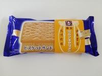 森永製菓「ビスケットサンド」ミルクキャラメルが定番化を熱望する美味しさ。コンビニ限定。