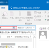 Windows10 Creators Update を適用したら Outlook2016 の検索が使えなくなり目下未解決