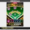 2319シーズン(11/7日~12日)~『大阪2005Classic(クラシック)~阪神タイガース2005年セリーグ優勝オーダー』