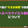"""【猫ヘルペスウイルス感染症】~""""すきま時間""""の獣医学~"""