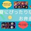 【夏にぴったりなお弁当】ひまわり弁当・カニさん(水族館)弁当【キャラ弁?】