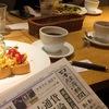 【募集開始・日経新聞編】1月25日(木)第182回 もくもく勉強の会@名駅