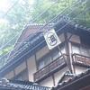 No.135【岡山県】雨も風情?山間部の「湯原温泉」の共同湯に入り江戸時代の旅館を眺める!