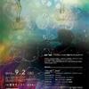 9/2は音楽・映像・インスタレーションによるライブパフォーマンス「あめつち」です。@喫茶モノコト〜空き地〜