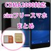 cdma2000対応のau回線(3G sim / 4G sim)で通話できるsimフリー端末 まとめ【2017年12月版】