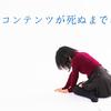 声優コンテンツが死ぬまであと94日 ~ライブという空間への没入~
