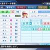(10)パワプロオリジナル架空選手 中沢蒼洋外野手