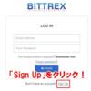 Bittrex(ビットレックス)の口座開設方法