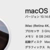 MacOSのcatalinaをmajoveにダウングレードした。