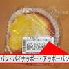 「パン・パイナッポー・アッポー・パン」が商標登録できるか検証!