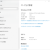 Windows10 Insider Preview Build 18865リリース