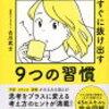 【本】ローソンの書籍コーナーが熱い!