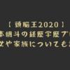 東大文系の塚本颯斗(つかもとはやと)の年齢や家族・彼女、高校や学歴・経歴などwikiプロフィールまとめ【頭脳王2020】