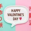 バレンタインのチョコは手作り派?? or 市販派??