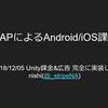 【おすすめスライド】「Unity IAPによるAndroid/iOS課金実装(消費型購入)」