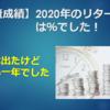 【投資成績】2020年のリターンは%でした!