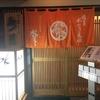 博多水炊き発祥の店 水月(すいげつ)に行ってきました!