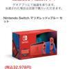 【新着情報】Switch マリオレッド×ブルー  抽選販売受付中!ゲオオンライン🎮