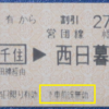【営業規則系】 JR・私鉄の接続駅での途中下車(下車前途無効の乗車券での途中下車)