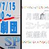 SP水曜劇場 第246回 月曜劇団『月曜劇団のコントっぽい劇短編集』