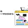 【はてなブログ】オリジナルテーマをゼロから作ろう - テーマ作成準備編