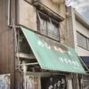 台風21号で被害を受けた大衆食堂が早くも営業を始めました!