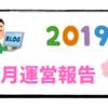 【2019年3月運営報告】PV・収益・今後の計画大発表!!