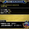 level.1816【無制限】第229回闘技場ランキングバトル初日・サイコピサロ初陣!!