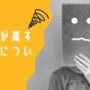 【固定費】男子学生一人暮らしのガス代大公開!!5月編