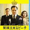 第二次大戦前夜『英国王のスピーチ』感想